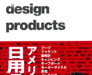 american-design-products